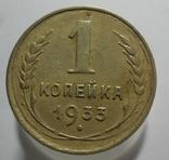 1 копейка 1933, фото №2