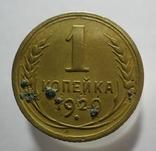 1 копейка 1929, фото №2