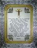 Евангелие Господня молитва, фото №4