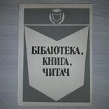 "Бібліотека Книга Читач Київ ""Наукова думка"" 1987, фото №2"