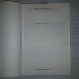 "Бібліотека Книга Читач Київ ""Наукова думка"" 1987, фото №4"