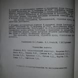 "Бібліотека Книга Читач Київ ""Наукова думка"" 1987, фото №5"