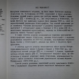 "Бібліотека Книга Читач Київ ""Наукова думка"" 1987, фото №6"