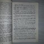 "Бібліотека Книга Читач Київ ""Наукова думка"" 1987, фото №10"
