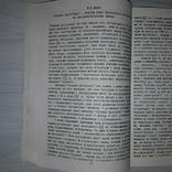 "Бібліотека Книга Читач Київ ""Наукова думка"" 1987, фото №11"