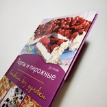 2012 Торты и пирожные. Готовим без духовки, Д-р Эткер, фото №2