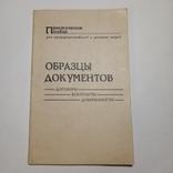 1996 Сборник Образцы документов (договоры, контракты, доверенности), фото №2