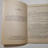 1996 Сборник Образцы документов (договоры, контракты, доверенности), фото №5
