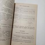 1996 Сборник Образцы документов (договоры, контракты, доверенности), фото №9
