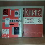 Книга. Исследования и материалы 32 выпуска, фото №7