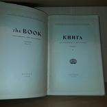 Книга. Исследования и материалы 32 выпуска, фото №8