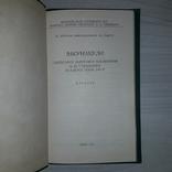 Інкунабули Каталог 1974 Тираж 500, фото №4