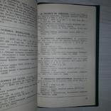 Інкунабули Каталог 1974 Тираж 500, фото №11