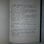 Інкунабули Каталог 1974 Тираж 500, фото №12