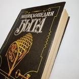 1992 Энциклопедия быта, Домоводство, фото №2