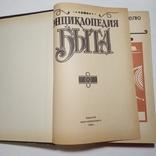 1992 Энциклопедия быта, Домоводство, фото №4