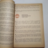 1992 Энциклопедия быта, Домоводство, фото №6