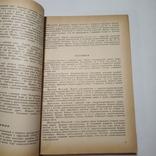 1992 Энциклопедия быта, Домоводство, фото №7