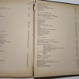 1992 Энциклопедия быта, Домоводство, фото №11