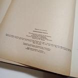 1992 Энциклопедия быта, Домоводство, фото №12