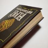 1992 Энциклопедия быта, Домоводство, фото №13