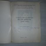 Книговидавець Йосип Кнебель (1854-1926) 1984 Автограф Тираж 300, фото №4