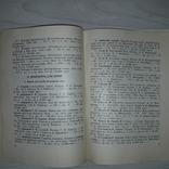 Книговидавець Йосип Кнебель (1854-1926) 1984 Автограф Тираж 300, фото №8