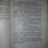 Книговидавець Йосип Кнебель (1854-1926) 1984 Автограф Тираж 300, фото №9
