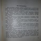 Книговидавець Йосип Кнебель (1854-1926) 1984 Автограф Тираж 300, фото №10