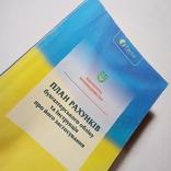 2012 План рахунків бухгалтерського обліку, Бухгалтерия, фото №2