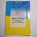 2012 План рахунків бухгалтерського обліку, Бухгалтерия, фото №3