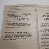 2012 План рахунків бухгалтерського обліку, Бухгалтерия, фото №8