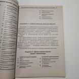 2012 План рахунків бухгалтерського обліку, Бухгалтерия, фото №10