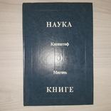 Наука о книге 1991 Очерк проблематики, фото №2