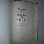 Наука о книге 1991 Очерк проблематики, фото №4