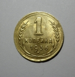 1 копейка 1936, фото №2
