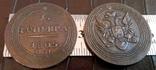 1 копійка 1805 року. Росія / точна КОПІЯ/не магнітна, лот 1штука дзвенить - мідь, фото №3
