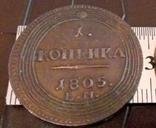 1 копійка 1805 року. Росія / точна КОПІЯ/не магнітна, лот 1штука дзвенить - мідь, фото №4
