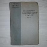 1941 Библиография русской периодики Грузии 1828-1920 Тираж 2000, фото №2