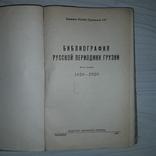 1941 Библиография русской периодики Грузии 1828-1920 Тираж 2000, фото №4