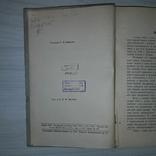 1941 Библиография русской периодики Грузии 1828-1920 Тираж 2000, фото №5