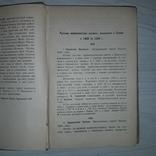 1941 Библиография русской периодики Грузии 1828-1920 Тираж 2000, фото №6