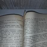 1941 Библиография русской периодики Грузии 1828-1920 Тираж 2000, фото №7