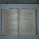 1941 Библиография русской периодики Грузии 1828-1920 Тираж 2000, фото №8