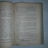1941 Библиография русской периодики Грузии 1828-1920 Тираж 2000, фото №9