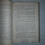 1941 Библиография русской периодики Грузии 1828-1920 Тираж 2000, фото №11