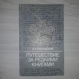 Путешествие за редкими книгами 1988, фото №2