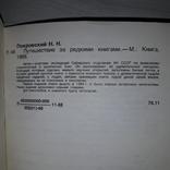 Путешествие за редкими книгами 1988, фото №5