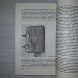 Путешествие за редкими книгами 1988, фото №10