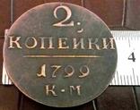 2 копійки 1799 року Росія /КОПІЯ /не магнітна, лот 1штука дзвенить - мідь, фото №2